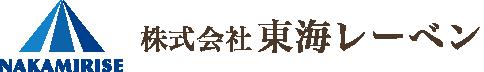 株式会社東海レーベンのお知らせ